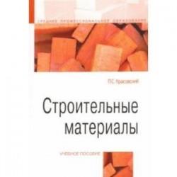 Строительные материалы. Учебное пособие