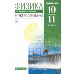Физика. Электродинамика. 10-11 классы. Учебник. Углубленный уровень. ФГОС