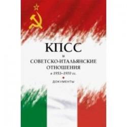 КПСС и советско-итальянские отношения в 1953–1970