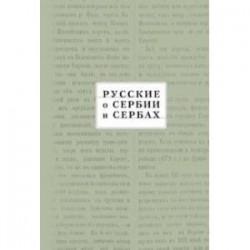 Русские о Сербии и сербах. Том III. Сербские сочинения П.А. Ровинского