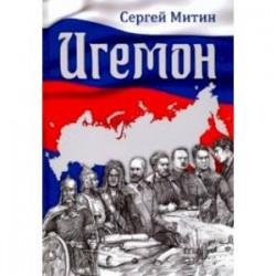 Игемон. Размышление о региональной власти в России