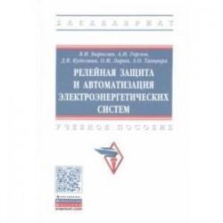 Релейная защита и автоматизация электоэнергетических систем. Учебное пособие