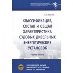 Классификация, состав и общая характеристика судовых дизельных энергетических установок