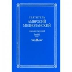 Собрание творений. На латинском и русском языках. Том VIII. Часть 2