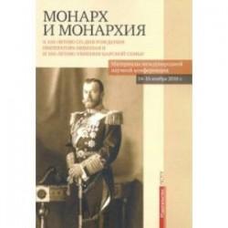 Монарх и монархия. К 150-летию со дня рождения императора Николая II