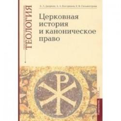 Теология. Выпуск 4. Церковная история и каноническое право