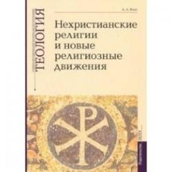 Теология. Выпуск 7. Нехристианские религии и новые религиозные движения