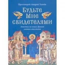 Будьте Мне свидетелями. Заметки на книгу Деяний святых апостолов