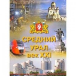 Средний Урал: век XXI. Хроника событий 2000-2018 гг.