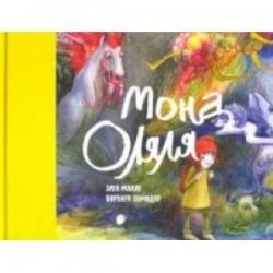 Мона Оляля (книжка-картинка)