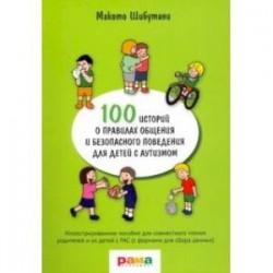 100 историй о правилах общения и безопасного поведения. Иллюстрированное пособие
