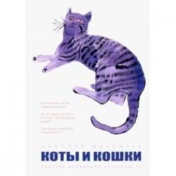 Коты и Кошки. Заметки диванного натуралиста