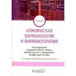 Клиническая фармакология и фармакотерапия. Учебник
