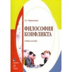 Философия конфликта. Учебное пособие