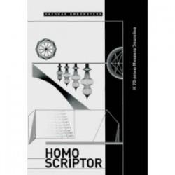 Homo Scriptor. Сборник статей и материалов в честь 70-летия М. Эпштейна