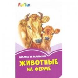 Мама и малыши. Животные на ферме