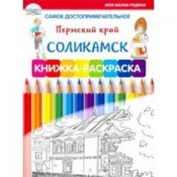 Самое достопримечательное. Пермский край. Соликамск. Книжка-раскраска