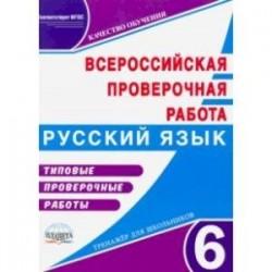 ВПР. Русский язык. 6 класс. Типовые проверочные работы. Тренажер для школьников