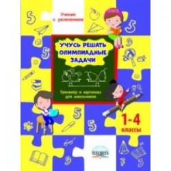 Учусь решать олимпиадные задачи. Тренажёр в картинках для школьников. 1-4 классы. ФГОС