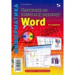 Упражнения по текстовому редактору Word