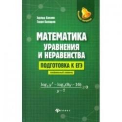 Математика: уравнения и неравенства. Подготовка к ЕГЭ: профильный уровень