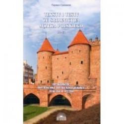 Практикум по лексике польского языка. Тексты и тесты. B1-C1. Учебное пособие