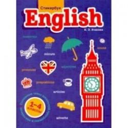 Стикербук English. 1-4 классы