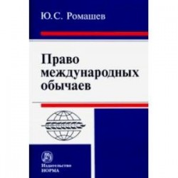 Право международных обычаев. Монография
