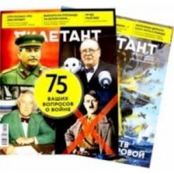 Журнал 'Дилетант' № 053. Май 2020