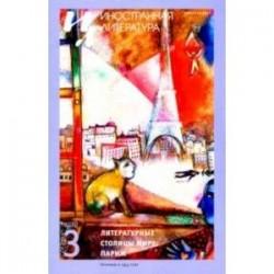 Журнал 'Иностранная литература' № 3. 2020