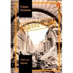 1945 год Берлин: Подопечный