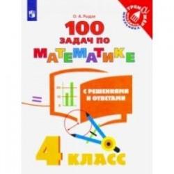Математика. 4 класс. 100 задач с решениями и ответами. ФГОС