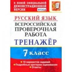 ВПР. Русский язык. 7 класс. Тренажер по выполнению типовых заданий. 10 вариантов. ФГОС