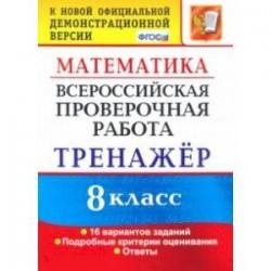 ВПР. Математика. 8 класс. Тренажер по выполнению типовых заданий. 16 вариантов. ФГОС