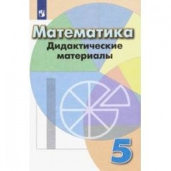 Математика. 5 класс. Дидактические материалы