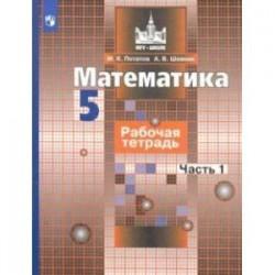 Математика. 5 класс. Рабочая тетрадь. В 2-х частях. ФГОС