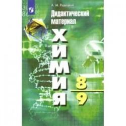 Химия. 8-9 классы. Дидактический материал. ФГОС