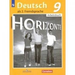 Немецкий язык. 9 класс. Второй иностранный язык. Рабочая тетрадь. ФГОС