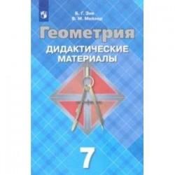 Геометрия. 7 класс. Дидактические материалы. ФГОС