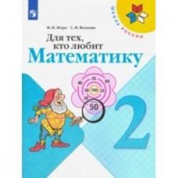 Для тех, кто любит математику. 2 класс. Учебное пособие