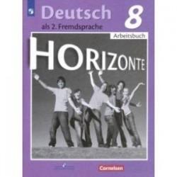 Немецкий язык 8 класс. Рабочая тетрадь. ФГОС
