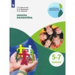 Школа волонтёра. 5-7 классы. Учебное пособие