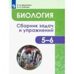 Биология. 5-6 классы. Сборник задач и упражнений. Растения. Бактерии. Грибы. Лишайники. ФГОС