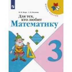 Для тех, кто любит математику. 3 класс. Учебное посоие