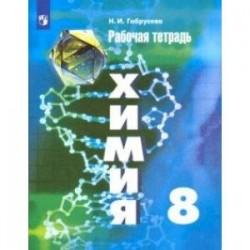 Химия. 8 класс. Рабочая тетрадь