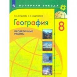 География. 8 класс. Проверочные работы. Учебное пособие. ФГОС