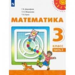 Математика. 3 класс. Учебник. В 2-х частях. ФП. ФГОС