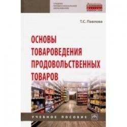 Основы товароведения продовольственных товаров. Учебное пособие