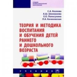 Теория и методика воспитания и обучения детей раннего и дошкольного возраста. Учебник