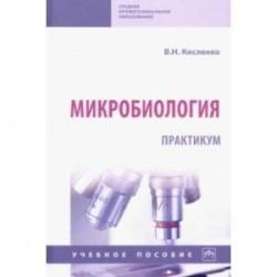 Микробиология. Практикум. Учебное пособие